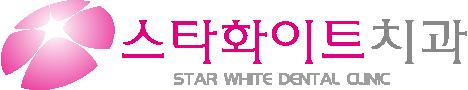 스타화이트치과 로고